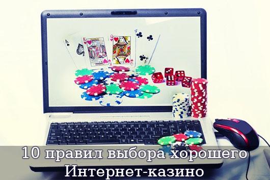 10 правил выбора хорошего Интернет-казино