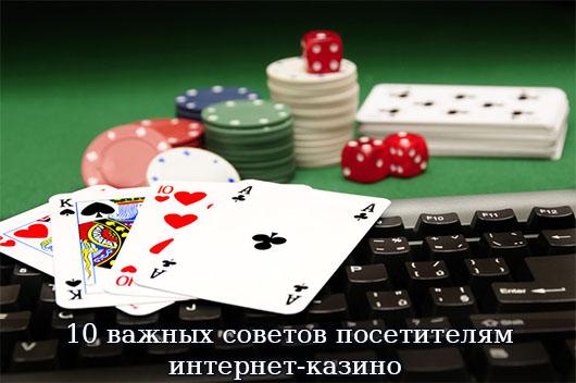 10 важных советов посетителям интернет-казино