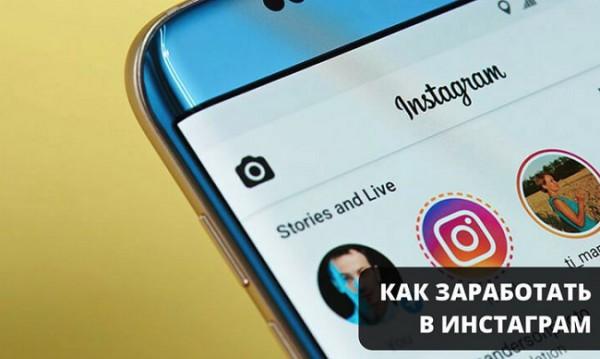 Купить живых подписчиков Instagram