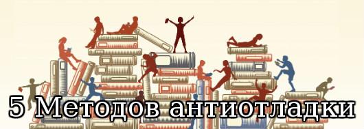 5 Методов антиотладки