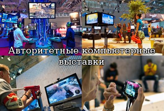 Авторитетные компьютерные выставки