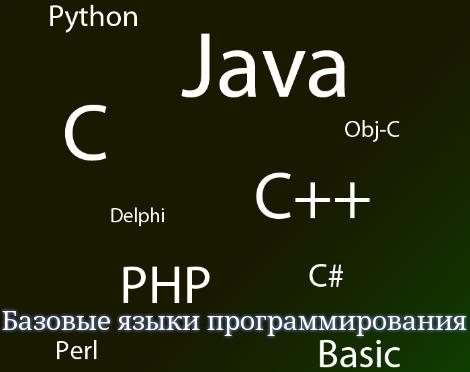 Базовые языки программирования