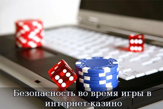 Безопасность во время игры в интернет-казино