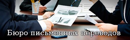 Бюро письменных переводов