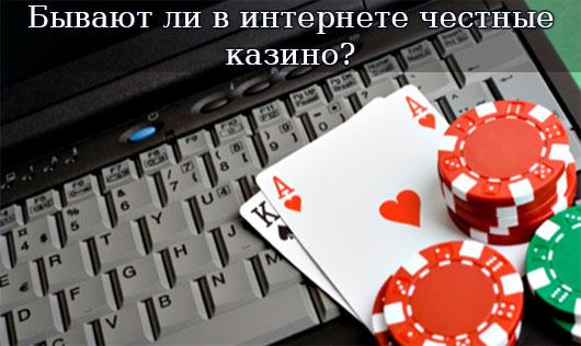 Бывают ли в интернете честные казино?