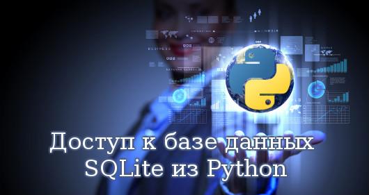 SQLite python