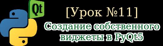 Создание собственного виджеты в PyQt5
