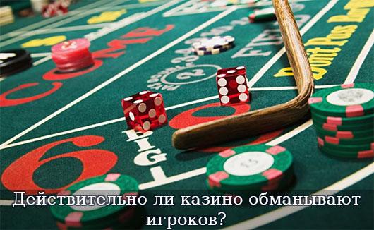 Действительно ли казино обманывают игроков?