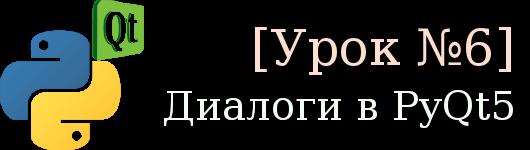 Диалоги в PyQt5