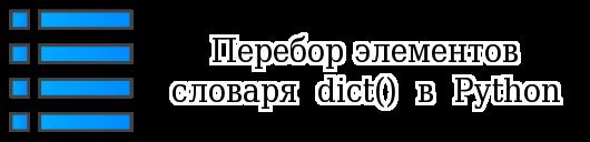 Перебор элементов словаря