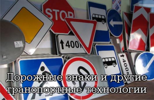 Дорожные знаки и другие транспортные технологии
