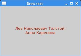 Рисование текста