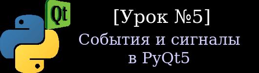 События и сигналы в PyQt5 [Урок №5]