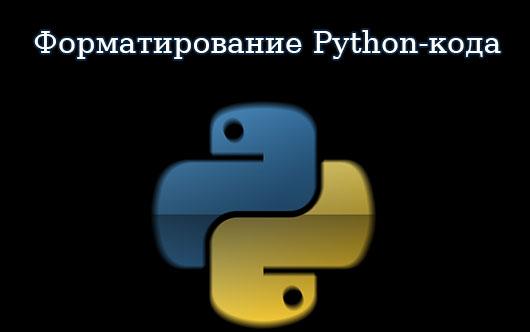 Форматирование python