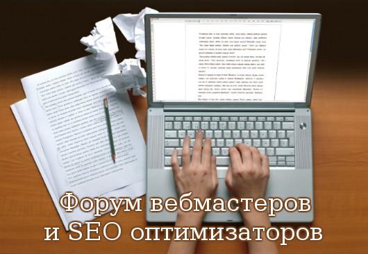 Форум вебмастеров и SEO оптимизаторов