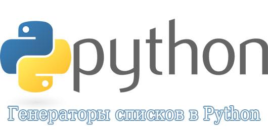 Генераторы списков в Python