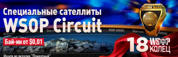Онлайн покер ГГпокерок