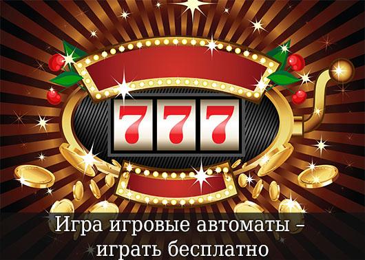Игра игровые автоматы – играть бесплатно
