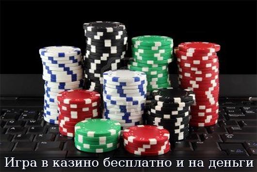 Игра в казино бесплатно и на деньги