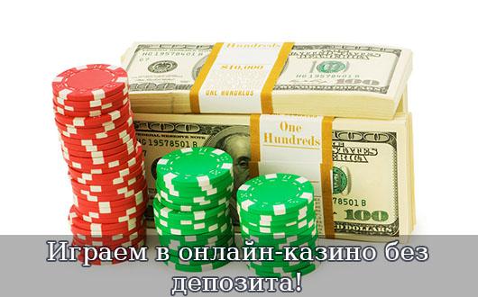 Играем в онлайн-казино без депозита!