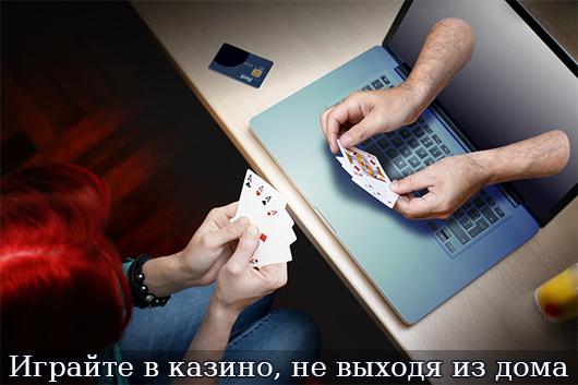 Играйте в казино, не выходя из дома