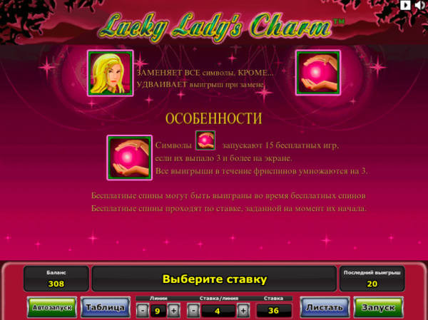 Игровой автомат Lucky Lady's Charm - в зеркало Вулкан казино за большим выигрышем