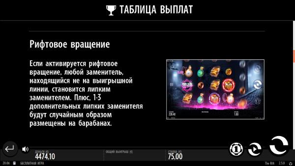 Игровой автомат The Rift - сорви куш в слот В казино онлайн