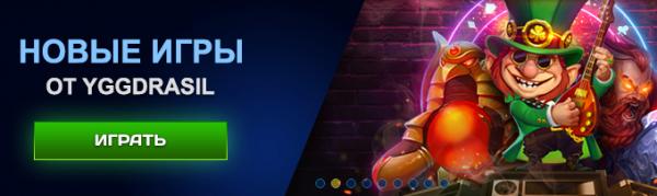 Игровой клуб казино Лев автоматы онлайн бесплатно
