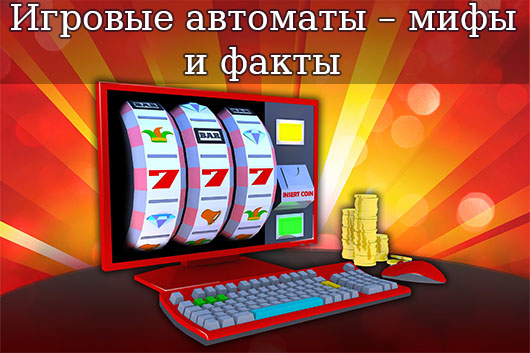 Игровые автоматы – мифы и факты