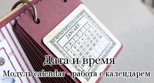 Модуль calendar
