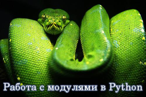 Работа с модулями в Python