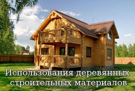деревянных строительных материалов