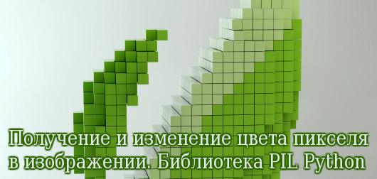 изменение цвета пикселя в изображении. Библиотека PIL Python