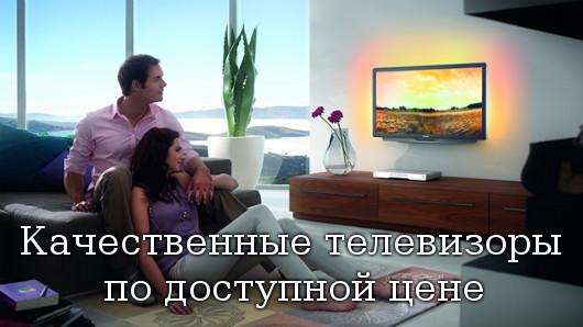 Качественные телевизоры
