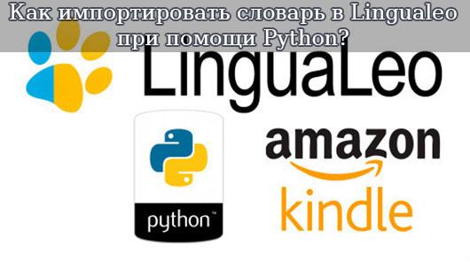 Как импортировать словарь в Lingualeo при помощи Python?