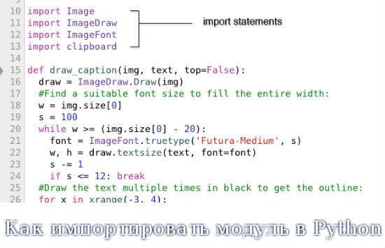 Как импортировать модуль в Python