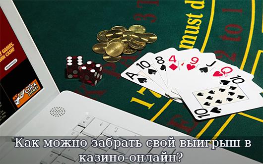 Как можно забрать свой выигрыш в казино-онлайн?