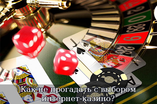 Как не прогадать с выбором интернет-казино?