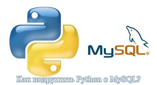 Как подружить Python с MySQL