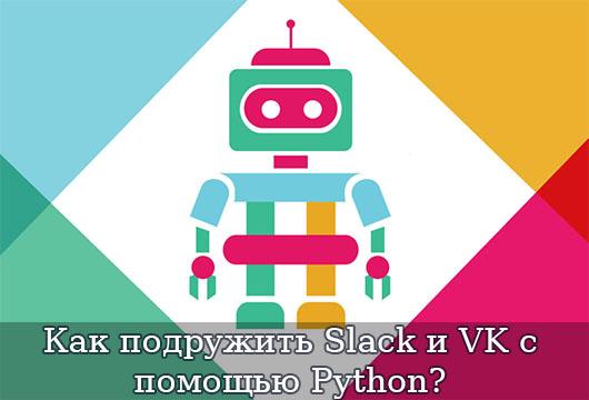 Как подружить Slack и VK с помощью Python?