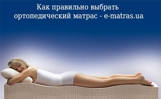 Как правильно выбрать ортопедический матрас - e-matras.ua