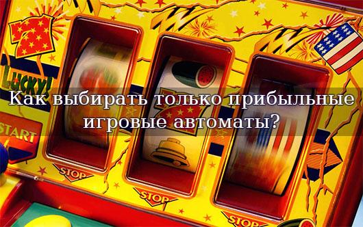 Как выбирать только прибыльные игровые автоматы?