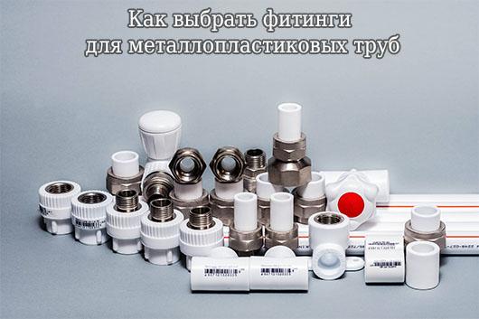 Как выбрать фитинги для металлопластиковых труб