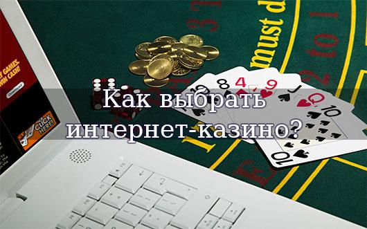 Как выбрать интернет-казино?