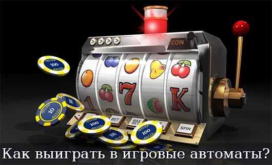 Как выиграть в игровые автоматы?