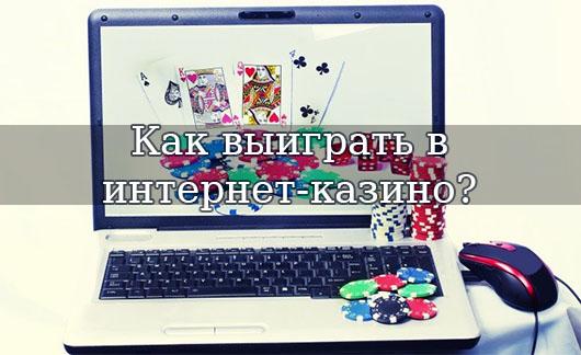 Как выиграть в интернет-казино?