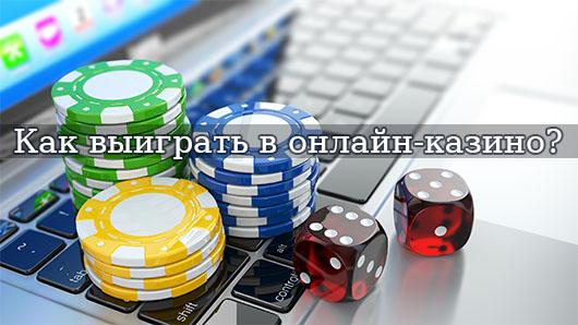 Как выиграть в онлайн-казино?