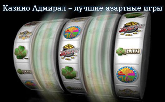 Казино Адмирал – лучшие азартные игры