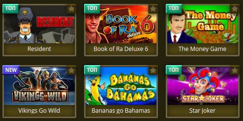 Играть онлайн бесплатно казино Эльдорадо
