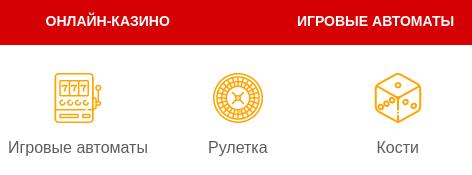 Казино ФавБет